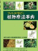 【上製本・函付】植物療法(フィトセラピー)事典 ※本書籍をお求めの方は、直接弊社までご連絡下さい。