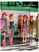 アート/ファッションの芸術家たち