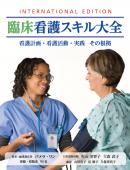 臨床看護スキル大全 ※本書籍をお求めの方は、直接弊社までご連絡下さい。