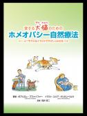 愛する犬猫のためのホメオパシー自然療法