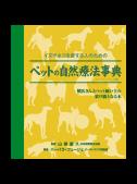 ペットの自然療法事典 ペーパーバック版