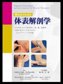療法士のための体表解剖学