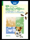 実践 動物と人のためのホメオパシー よくある疾患や慢性病、ケガ、火傷など、とっさに役立つあなたとあなたのペットのための家庭の医学書