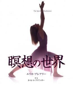 瞑想の世界表紙