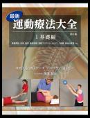 最新運動療法大全 Ⅰ基礎編 第6版