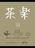 茶楽 世界のおいしいお茶・完璧な一杯のためのレシピ