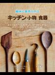 趣味と実用の木工 キッチン小物 食器
