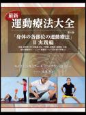 最新運動療法大全 Ⅱ実践編 第6版