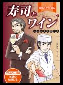 寿司とワイン【日英バイリンガル版】
