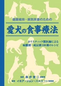 愛犬の食事療法