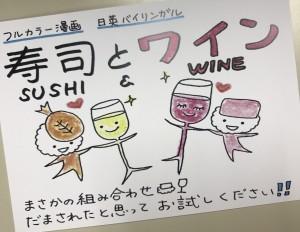 寿司とワインPOP