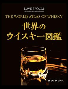 世界のウイスキー図鑑hp