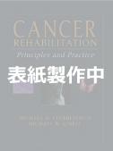がんのケアとリハビリテーション