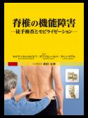脊椎の機能障害──徒手検査とモビライゼーション