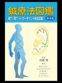 鍼療法図鑑 普及版