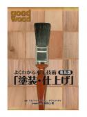 よくわかる木工技術 普及版「塗装・仕上げ」