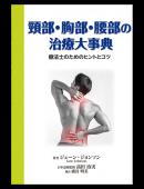 頸部・胸部・腰部の治療大事典 療法士のためのヒントとコツ