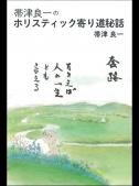 帯津良一のホリスティック寄り道秘話(仮)