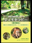 動物の健康回復のためのジェモセラピー〈 新芽療法 〉