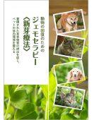 動物の回復のための ジェモセラピー〈 新芽療法 〉(仮)