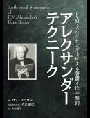F.M.アレクサンダーによる著書4作の要約 アレクサンダーテクニーク