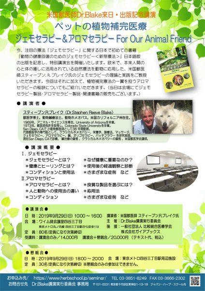 http://www.gaiajapan.co.jp/wp/wp-content/uploads/2019/08/418dfb8c6d371774d6dd567e22126235-e1566886447150.jpg