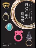 西欧800年の指輪史