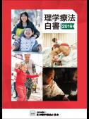 理学療法白書2019