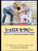 シュロスセラピー 最新のシュロス法による側湾症の保存療法(運動療法・装具療法)