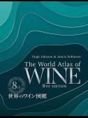世界のワイン図鑑 第8版