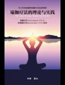 中国語版 ヨーガ療法マネージメント(伝統的ヨーガにもとづくヨーガ療法標準テキストⅠ)
