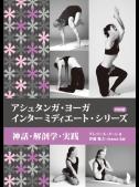 アシュタンガ・ヨーガ インターミディエート・シリーズ POD版